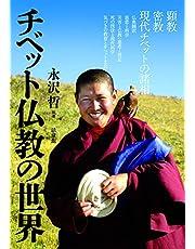 チベット仏教の世界
