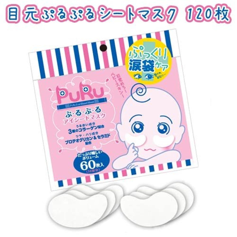 失望一見アンカー目元ぷるぷるアイシートマスク 120枚(60枚×2)