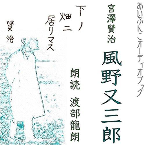 Diseño de la portada del título 風野又三郎