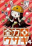 全力ウサギ Vol.4[DVD]