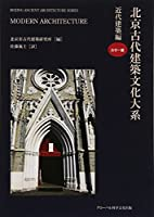 北京古代建築文化大系 近代建築編