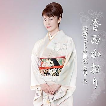 最新ヒット全曲集 2012