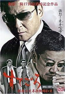 すてごろ~梶原兄弟激動昭和史 [DVD]