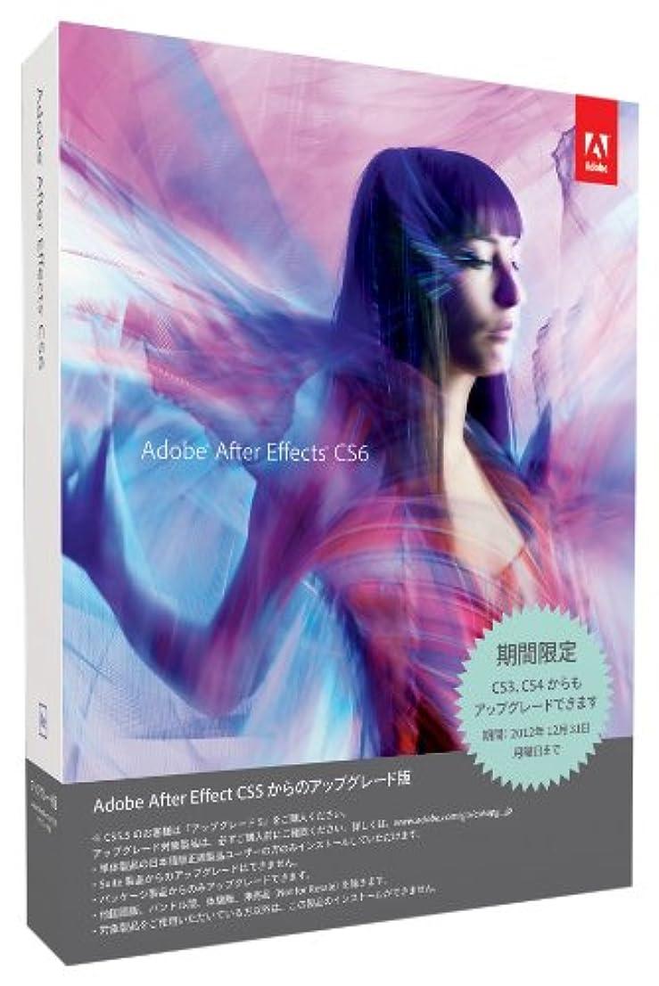 君主きつく野望Adobe After Effects CS6 Windows版 アップグレード版 (旧製品)