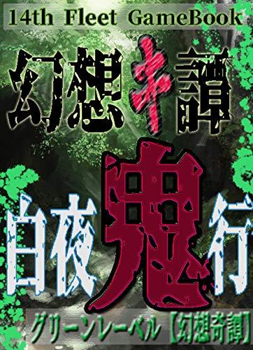 幻想鬼譚 白夜鬼行: グリーンレーベル【幻想奇譚】 (第14機動艦隊 ゲームブック)