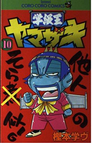 Class king Yamazaki (10) (ladybug Comics - ladybug Colo Comics) (1999) ISBN: 4091424503 [Japanese Import]