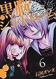 黒脳シンドローム 6 (LINEコミックス)