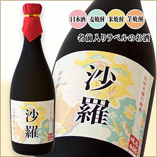名入れ 酒 てまりラベル 米焼酎 720ml 名入れ ギフト プレゼント 贈り物 お返し 日本酒・焼酎から選択 名入れお酒 名前お酒 オリジナルギフト 誕生日 贈物 プレゼント 母の日 父の日 内祝 還暦祝 御歳暮 御中元 ギフト