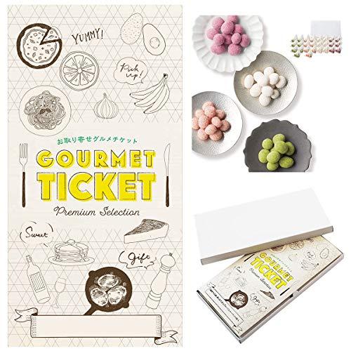 【 お取り寄せ グルメ チケット 】( 引換券 ・ ギフト券 ) 豆彩 テトラ豆菓子 26袋