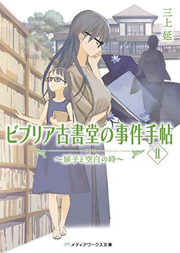 ビブリア古書堂の事件手帖II ~扉子と空白の時~ (メディアワークス文庫)