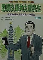 恩師久保角太郎先生 (下巻) (親子で読むマンガ伝記シリーズ)