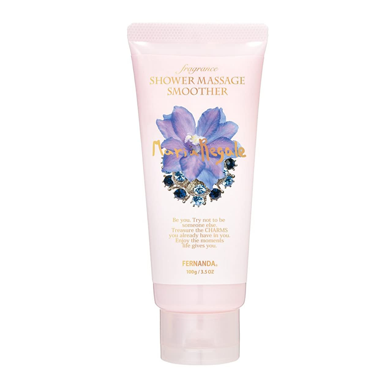 教育者カートンカートンFERNANDA(フェルナンダ) Fragrance Shower Massage Smoother Maria Regale (シャワーマッサージスムーサー マリアリゲル)