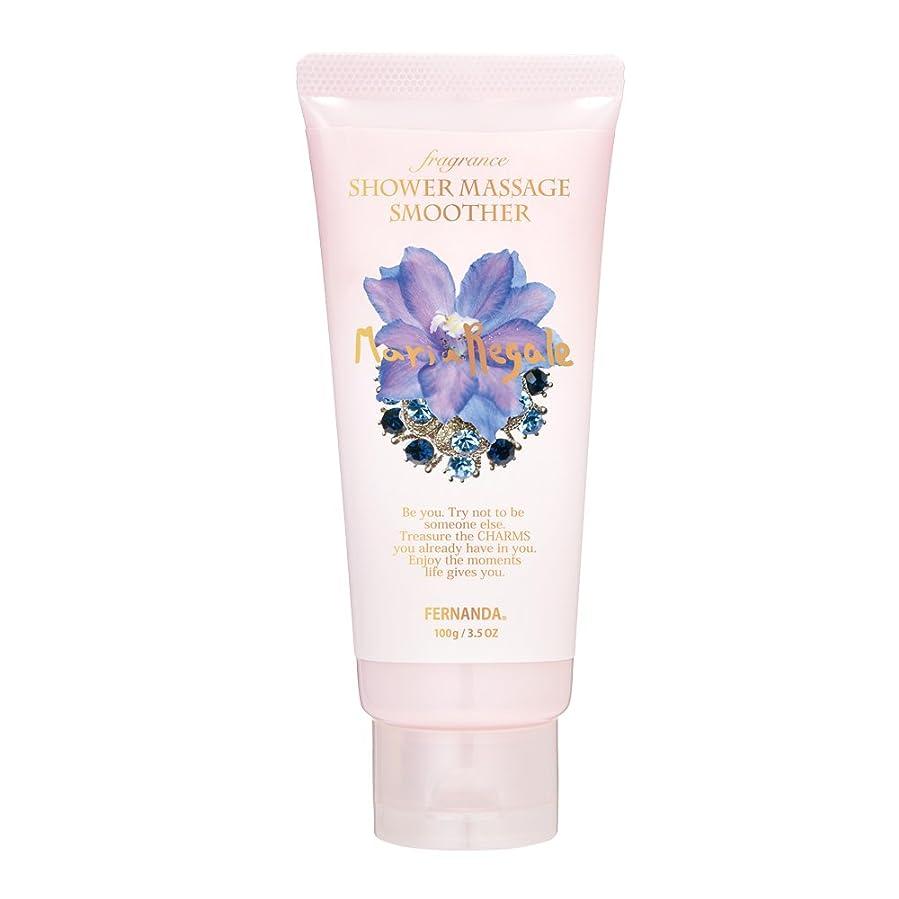 太い拍手衝突コースFERNANDA(フェルナンダ) Fragrance Shower Massage Smoother Maria Regale (シャワーマッサージスムーサー マリアリゲル)