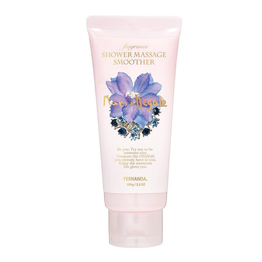 家具ナイトスポット確認FERNANDA(フェルナンダ) Fragrance Shower Massage Smoother Maria Regale (シャワーマッサージスムーサー マリアリゲル)