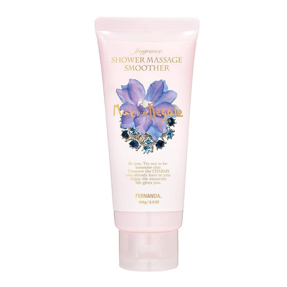 誓約きしむ絶妙FERNANDA(フェルナンダ) Fragrance Shower Massage Smoother Maria Regale (シャワーマッサージスムーサー マリアリゲル)