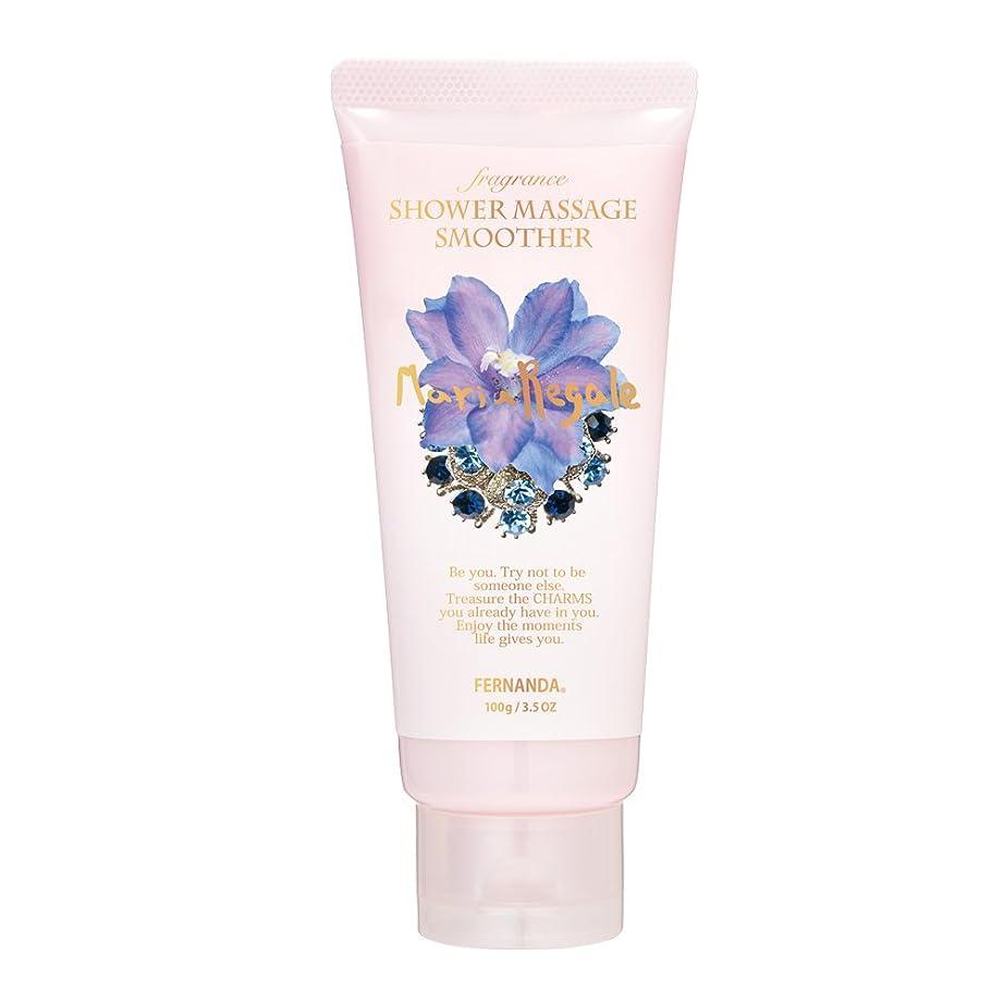 シェトランド諸島役員サミュエルFERNANDA(フェルナンダ) Fragrance Shower Massage Smoother Maria Regale (シャワーマッサージスムーサー マリアリゲル)