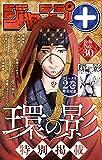 ジャンプ+デジタル雑誌版 2020年30号 (ジャンプコミックスDIGITAL)