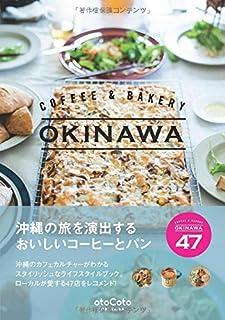 COFFEE & BAKERY OKINAWA 沖縄の旅を演出するおいしいコーヒーとパン (otoCoto OKINAWA)
