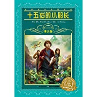 World Literature treasure: Fifteen-year-old captain (Youth Edition version)(Chinese Edition)