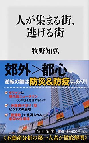 人が集まる街、逃げる街 (角川新書)の詳細を見る