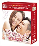マイ・サンシャイン~何以笙簫默~ DVD-BOX1<シンプルBOXシリーズ> image