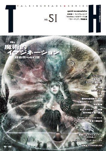 魔術的イマジネーション〜超自然への幻想 (トーキングヘッズ叢書 No.51)