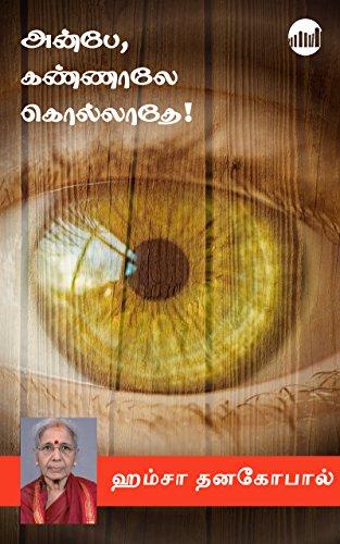 Anbe, Kannaley Kollathey! (Tamil Edition)