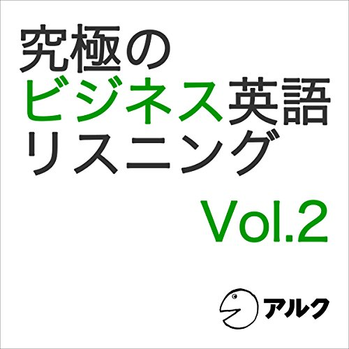究極のビジネス英語リスニング Vol.2(アルク) Titelbild