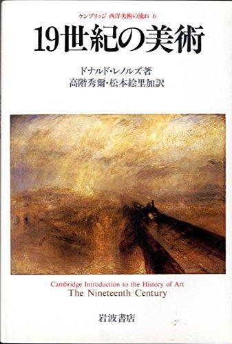 (Stream 6 of Cambridge Western art) art of the 19th century (1989) ISBN: 4000084461 [Japanese Import]