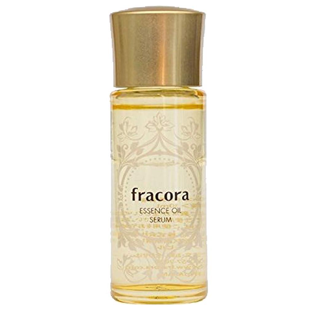 避けられない生じる雰囲気fracora(フラコラ) エッセンスオイル美容液 30mL