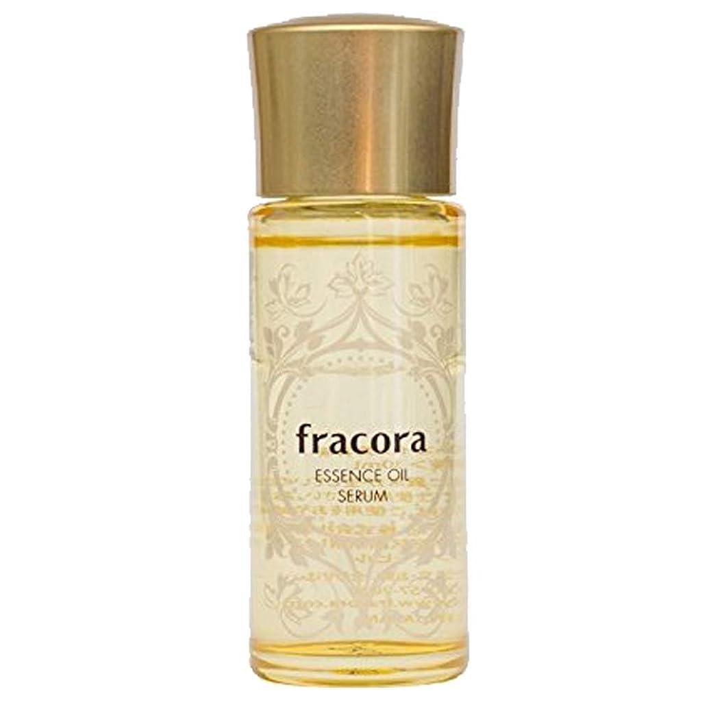 それミスペンド前奏曲fracora(フラコラ) エッセンスオイル美容液 30mL