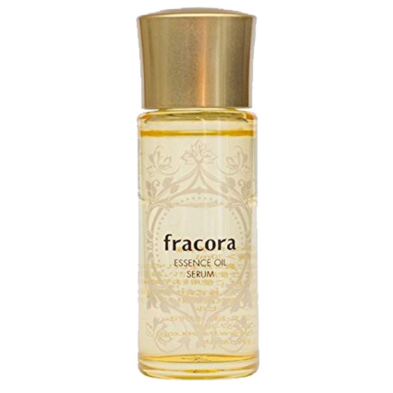 中級アクロバット冷蔵庫fracora(フラコラ) エッセンスオイル美容液 30mL