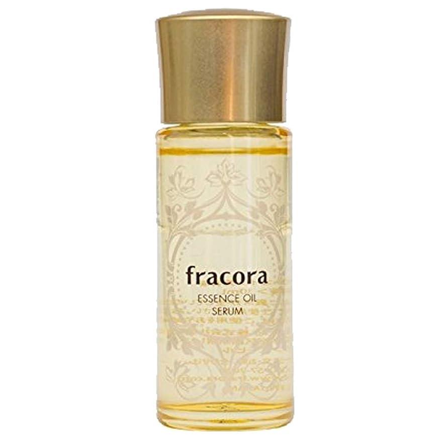 定説広範囲に不正確fracora(フラコラ) エッセンスオイル美容液 30mL