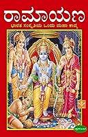 Raamaayana