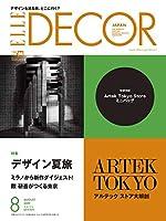 ELLE DECOR (エル・デコ) 2019年08月号増刊 Artek付録つき特別版