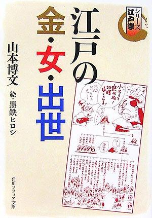 江戸の金・女・出世―シリーズ江戸学 (角川ソフィア文庫)の詳細を見る