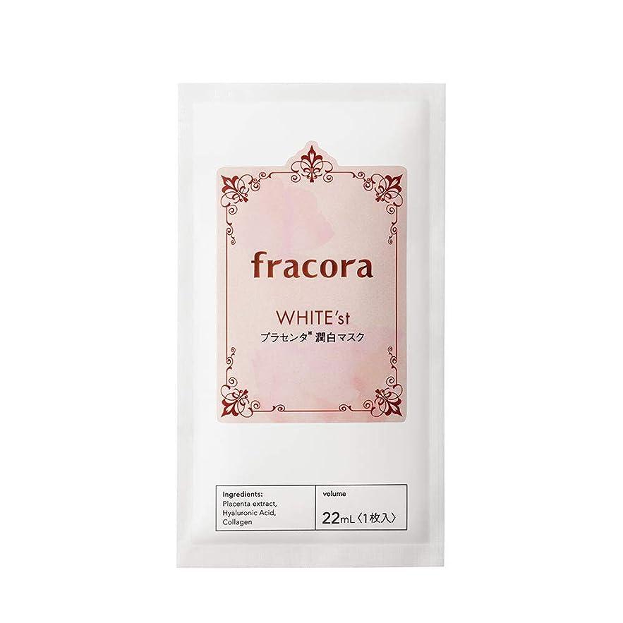 刺繍車麦芽フラコラ ホワイテスト プラセンタ潤白マスク 22ml×8枚