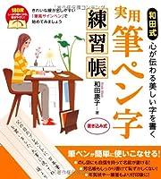 和田式 実用筆ペン字練習帳