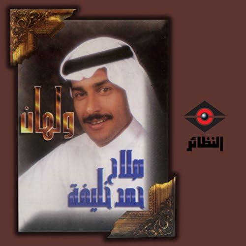 صلاح حمد خليفة