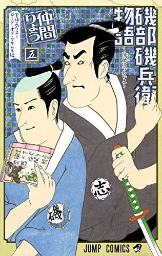 磯部磯兵衛物語~浮世はつらいよ~ 5 (ジャンプコミックス)