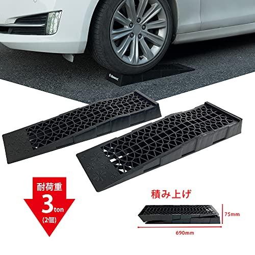 Donext カースロープ タイヤスロープ 低床 車 ジャッキスロープ タイヤ止め ジャッキ補助 整備用 耐荷重3t 2個セット