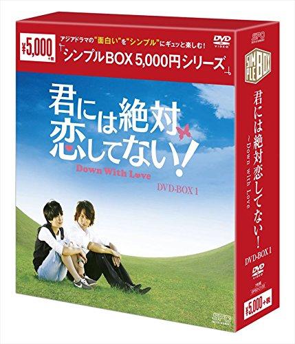 君には絶対恋してない! ~Down with LoveDVD-BOX