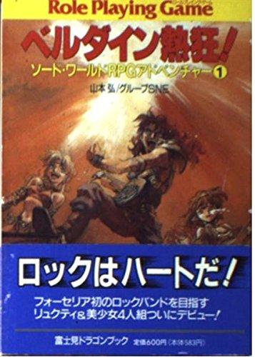ベルダイン熱狂!―ソード・ワールドRPGアドベンチャー〈1〉 (富士見ドラゴンブック)