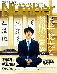 Number(ナンバー)1018号[雑誌]