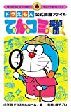 ドラえもん公式調査ファイル てんコミ探偵団 (てんとう虫コミックス)