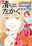 清らに たかく ハンサム・ガール(1) (ジュールコミックス)