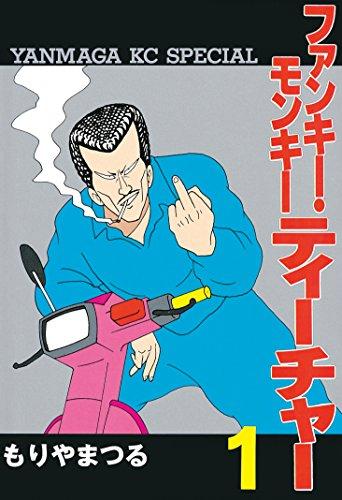 ファンキー・モンキーティーチャー(1) (ヤングマガジンコミックス)