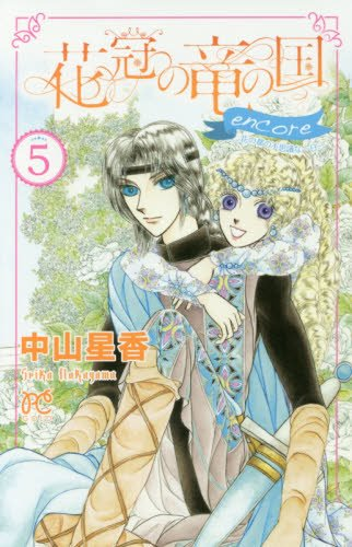 花冠の竜の国encoreー花の都の不思議な一日ー 5 (プリンセスコミックス)