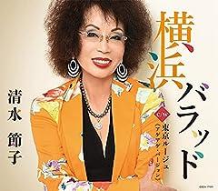 清水節子「横浜バラッド」のCDジャケット