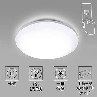 Qimh LEDシーリングライト 5730LEDスマートチップ ~6畳チップ 15w 150W白熱球相当 昼光色 小型LEDライト 室内照明壁スイッチだけ対応 リモコンなし 非調光 認証済 省エネ コンパクト室内照明 天井 取付簡単 PSE認証済 日本語説明書